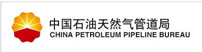 中石油天然气管道局